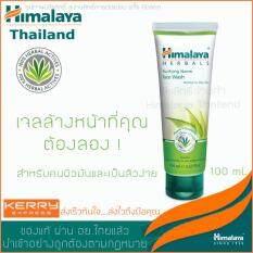 ซื้อ Himalaya Herbals Purifying Neem Face Wash 100Ml หิมาลายา เจลล้างหน้าสูตรสำหรับผู้มีปัญหาสิวอุดตัน ใหม่ล่าสุด