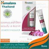 ราคา Himalaya Herbals Under Eye Cream หิมาลายา เฮอร์เบอร์ 15 Ml Himalaya หิมาลายา อายครีม ที่สุด