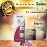 ซื้อ Himalaya Herbals Under Eye Cream 15Ml ฮิมาลายา ครีมทาใต้ตา บำรุงผิวรอบดวงตา หิมาลายา เฮอร์เบอร์ ลด 80 ลดความหมองคล้ำใต้ตา ขนาด 15 มล ใหม่