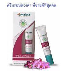 ราคา Himalaya Herbals Under Eye Cream 15Ml ครีมทารอบดวงตา ลดถุงใต้ตา ขอบตาคล้ำ ริ้วรอย Himalaya กรุงเทพมหานคร