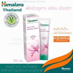 Himalaya Natural Glow Fairness Cream 50 กรัม หิมาลายา แนชเชอรัล โกล์ว แฟร์เนส ครีมปรับสภาพเพื่อผิวแลดูผิวขาว กระจ่างใส กรุงเทพมหานคร