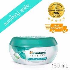 ขาย Himalaya Nourishing Skincream 150 Ml หิมาลายาครีมกระปุกใหญ่ ลดรอยคล้ำ ฮิมาลายา By Lamoonskinshop Himalaya ใน กรุงเทพมหานคร
