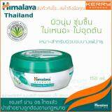 ราคา Himalaya Nourishingskincream 150 Ml หิมาลายา ครีม ลดรอยคล้ำ ฮิมาลายา ใน กรุงเทพมหานคร