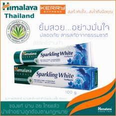 ราคา Himalaya Sparkly White Toothpaste 100 G หิมาลายายาสีฟันเพื่อฟันขาวอย่างเป็นธรรมชาติ ฮิมาลายา ใหม่