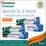 โปรโมชั่น Himalaya Sparkly White Toothpaste 100 G X2 หิมาลายายาสีฟันเพื่อฟันขาวอย่างเป็นธรรมชาติ ฮิมาลายา