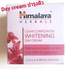 ราคา หิมาลายา ไวท์เทนนิ่ง เดย์ครีม Himalaya Whitening Cream 50 Ml ปรับผิวให้ดูกระจ่างใส บำรุงผิวปกป้องมลภาวะ และแสงแดด