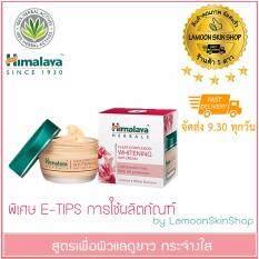 ราคา Himalaya Whitening Day Cream 50 Ml สำหรับฝ้า กระ กลางวัน ใหม่ ถูก