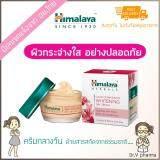 ราคา Himalaya Whitening Day Cream 50 Ml สำหรับฝ้า กระ กลางวัน กรุงเทพมหานคร