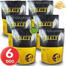 ราคา Hypuccino Instant Coffee Mix ไฮปูชิโน่ กาแฟที่หอมนุ่มรสคาปูชิโน่ ช่วยระบบเผาผลาญอาหารมากขึ้น แคลอรี่ต่ำ 6 ห่อ 10 ซอง 1 ห่อ ที่สุด