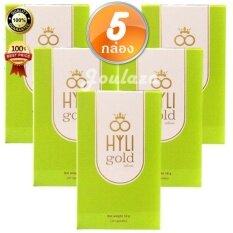ขาย ซื้อ ไฮลี่ โกลด์ Hyli Gold อาหารเสริมสำหรับผู้หญิง อกฟูรูฟิต สูตรเข้มข้น 30 แคปซูล 5 กล่อง กรุงเทพมหานคร