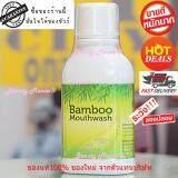 ขาย ซื้อ Hylife Bamboo Mouthwash น้ำยาบ้วนปากแบมบูเม้าท์วอช สูตรเดิม หมดปัญหากลิ่นปาก คราบพลัค หินปูน 300 Ml X 1 ขวด