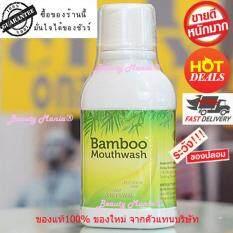 ขาย ซื้อ Hylife Bamboo Mouthwash น้ำยาบ้วนปากแบมบูเม้าท์วอช สูตรเดิม หมดปัญหากลิ่นปาก คราบพลัค หินปูน 300 Ml X 1 ขวด ไทย
