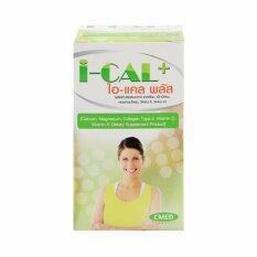 ราคา I Cal ไอ เเคล พลัส ผลิตภัณฑ์เสริมอาหารบำรุงกระดูก ข้อ กระดูกอ่อน และเส้นเอ็น ใหม่ ถูก