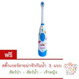 ขาย I Win Innovation แปรงสีฟันไฟฟ้า สำหรับเด็ก รุ่น Ktb K1 สีฟ้า ฟรี สติกเกอร์ลายน่ารัก 3 ชุด กรุงเทพมหานคร ถูก