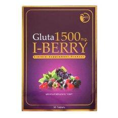 ขาย Iberry Gluta 1500 Mg By Chanee Puekอาหารเสริมกลูต้า ช่วยให้ผิวขาวกระจ่างใส 1 กล่อง Iberry ผู้ค้าส่ง