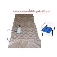 Ideecraft ที่นอนลม เตียงลม เพื่อสุขภาพ การผ่อนคลาย ป้องกันแผลกดทับ Anti Bedsore Air Bed Mattress ใช้ง่าย พร้อมปั้มลม แถมเบาะรองนั่งสีฟ้า ไทย