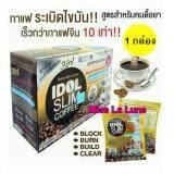 ซื้อ ของแท้ พร้อมส่ง Idol Slim Coffee ไอดอล สลิม คอฟฟี่ กาแฟ ลดน้ำหนัก สูตรสำหรับคนดื้อยา ลดจริง ผอมจริง 1 กล่อง Idol Slim