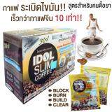 ราคา Idol Slim Coffee ไอดอล สลิม คอฟฟี่ กาแฟลดน้ำหนัก 10ซอง 1กล่อง เป็นต้นฉบับ Idol Slim