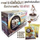 Idol Slim Coffee ไอดอล สลิม คอฟฟี่ กาแฟลดน้ำหนัก 10ซอง 1กล่อง Idol Slim ถูก ใน กรุงเทพมหานคร
