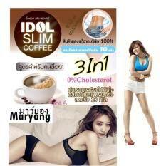 Idol Slim Coffee กาแฟไอดอล สลิม คอฟฟี่ ลดน้ำหนัก ลดไขมันสะสม ลดความอยากอาหาร ไม่โยโย่ ผอมถาวรราคาปลีก 1 กล่อง 10 ซอง 2 ชิ้น ใหม่ล่าสุด