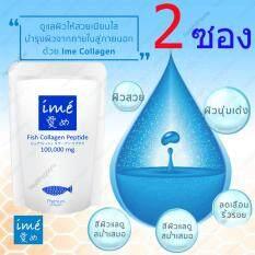 ส่วนลด Ime Fish Collagen Peptide 100 000 Mg 100 G 2 Sachet Ime Collagen กรุงเทพมหานคร
