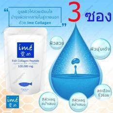 ราคา Ime Fish Collagen Peptide 100 000 Mg 100 G 3 Sachet เป็นต้นฉบับ
