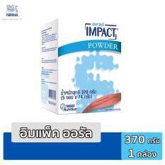 ขาย Impact Oral Stick อาหารทางการแพทย์ออรัล อิมแพค 370 กรัม 5 ซอง Impact ผู้ค้าส่ง
