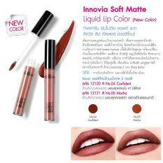โปรโมชั่น Innovia Soft Matte Liquid Lip Color No 05 Mocha ลิปสติกเนื้อ Soft Matte แบบลิควิด เกลี่ยง่าย ติดทนนานตลอดวัน ปกปิดทุกร่องลึก ช่วยเพิ่มความเนียนนุ่มชุ่มชื่นให้เรียวปาก 30G 1 ชิ้น ถูก