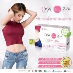 ส่วนลด ไอยะ สลิม Iya Slim Tokyo Plus ผลิตภัณฑ์อาหารเสริมลดน้ำหนัก สกัดจากธรรมชาติ 100 1 กล่อง X 15 แคปซูล Iya ใน กรุงเทพมหานคร