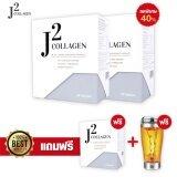 ราคา J2 Collagen เจย์ทู คอลลาเจน ช่วยบำรุงกระดูก ซื้อ 2 แถมฟรี 1กล่อง แก้วชงอัตโนมัติ 1 อัน เป็นต้นฉบับ