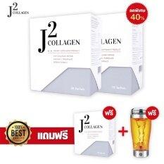 ขาย J2 Collagen เจย์ทู คอลลาเจน ช่วยบำรุงกระดูก ซื้อ 2 แถมฟรี 1กล่อง แก้วชงอัตโนมัติ 1 อัน J 2 Collagen ออนไลน์