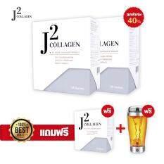 ซื้อ J2 Collagen เจย์ทู คคอลลาเจน ช่วยบำรุงข้อเข่า ข้อต่อ กระดูก 2 แถมฟรี 1กล่อง แก้วชงอัตโนมัติ 1 อัน ออนไลน์ ถูก
