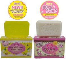 ซื้อ Jellys Pure Face Mask Power Soap 7In1 สบู่มาส์กหน้าเจลลี่เพียวเฟส แถมฟรี ตาข่ายตีวิปโฟม 80 กรัม Jellys Pure Soap สบู่เจลลี่ หัวเชื้อผิวขาว 100G ออนไลน์