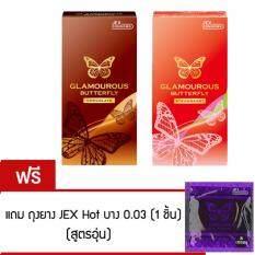 ราคา Jex Chocolate 6 ชิ้น Jex Strawberry 6 ชิ้น 12 ชิ้น เเถม Jex Hot ถุงยางแบบ อุ่น 1 ชิ้น ใน กรุงเทพมหานคร