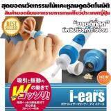 ซื้อ Jj ให้การแคะหูเป็นเรื่องง่ายๆ เครื่องทำความสะอาดหูไฟฟ้าชนิดพกพาจากประเทศญี่ปุ่น Deo Cross I Ears Pocket Ear ไม้แคะหู ที่แคะหู อัตโนมัติมีลมอ่อนๆ คอยดูดเศษเล็กน้อยอย่างนุ่มละมุน สุดฮิตจากเกมส์โชว์ประเทศญี่ปุ่น แถมฟรีแบตเตอรี่ให้คุณใช้งานได้ในทันที ออนไลน์ กรุงเทพมหานคร