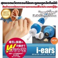 Jj ให้การแคะหูเป็นเรื่องง่ายๆ เครื่องทำความสะอาดหูไฟฟ้าชนิดพกพาจากประเทศญี่ปุ่น Deo Cross I-Ears Pocket Ear ไม้แคะหู ที่แคะหู อัตโนมัติมีลมอ่อนๆ คอยดูดเศษเล็กน้อยอย่างนุ่มละมุน สุดฮิตจากเกมส์โชว์ประเทศญี่ปุ่น แถมฟรีแบตเตอรี่ให้คุณใช้งานได้ในทันที.