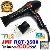 ส่วนลด Jmf Hair Dryer ไดร์เป่าผม 2000 วัตต์ รุ่น Rct 3500 2000W
