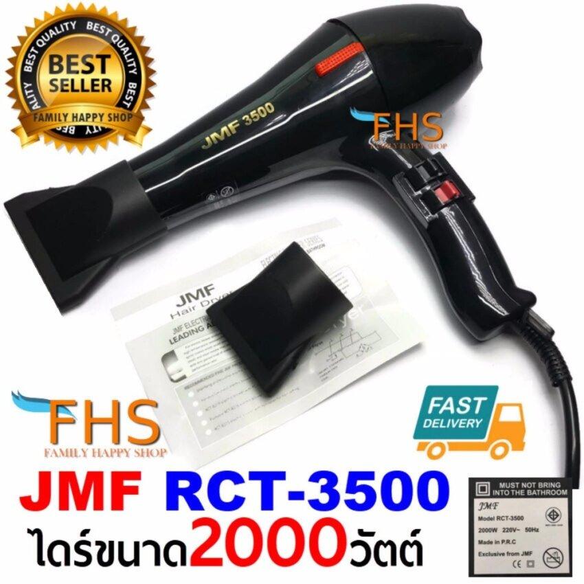 JMF Hair Dryer ไดร์เป่าผม 2000 วัตต์ รุ่น RCT-3500 2000w
