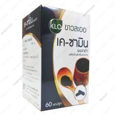 ซื้อ ขาวละออ เค ซามิน งาดำ K Samin Black Sesame Powder Khaolaor 60 Cap X 1 Bottle ถูก ใน กรุงเทพมหานคร