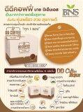 ราคา กาแฟเพื่อสุขภาพ Dd Coffee สำหรับลดน้ำหนัก 15 กรัม X 10 ซอง 5 กล่อง Generic เป็นต้นฉบับ
