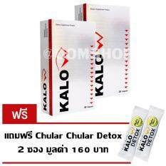ราคา Kalow แกลโล อาหารเสริมลดน้ำหนัก 30 แคปซูล 2 กล่อง แถม Chular Detox 2 ซอง ถูก