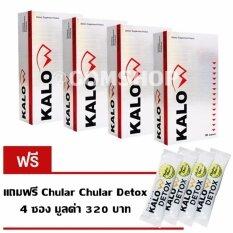 ขาย ซื้อ Kalow แกลโล อาหารเสริมลดน้ำหนัก 30 แคปซูล 4 กล่อง แถม Chular Detox 4 ซอง