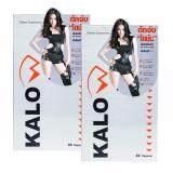 ซื้อ Kalow อาหารเสริมลดน้ำหนัก สำหรับคนลดยาก 30 แคปซูล X 2กล่อง ออนไลน์ ถูก