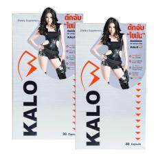 ราคา Kalow อาหารเสริมลดน้ำหนัก สำหรับคนลดยาก 30 แคปซูล X 2กล่อง Kalo กรุงเทพมหานคร