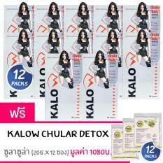 ราคา Kalow แกลโลว อาหารเสริมลดน้ำหนัก กิ้บซี่ สำหรับคนลดยาก 30 แคปซูล X12กล่อง แถมฟรี Kalow Chula Chular Detox 12 ซอง เป็นต้นฉบับ Kalow