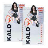ส่วนลด Kalow แกลโลว อาหารเสริมลดน้ำหนัก กิ้บซี่ สำหรับคนลดยาก 30 แคปซูล X2กล่อง กรุงเทพมหานคร