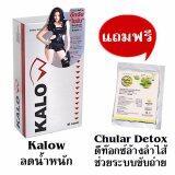 ซื้อ Kalow แกลโลลดน้ำหนัก 30 แคปซูล 1 กล่อง แถมฟรี ชูลาชูล่า ดีท๊อกซ์ ชงดื่ม รสชาติอร่อย ท้องสะอาด 1 ซอง มูลค่า 69 บาท ใหม่ล่าสุด
