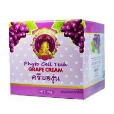 ทบทวน K K Beautiful Grape Creamครีมองุ่นหน้าใส ลดสิวฝ้า กระ บรรจุ 15G 1กล่อง K K Beautiful