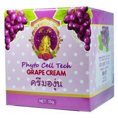 ซื้อ K K Beautiful Grape Creamครีมองุ่นหน้าใส ลดสิวฝ้า กระ กระปุกใหญ่15กรัม 1กล่อง ออนไลน์ ถูก