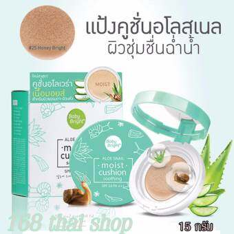 karmart Aloe Snail Moist Cushion SPF50 PA+++ 15g  no.25 honey Bright เหมาะสำหรับผิวคล้ำ